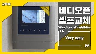 [만성철물] 비디오폰 셀프교체 매우쉬움 주의 - 4선식…