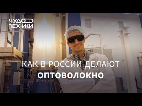 Как в России делают оптоволокно для интернета