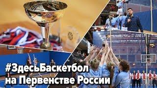 Программа Здесь Баскетбол на Первенстве России / Девушки 2001 г.р.