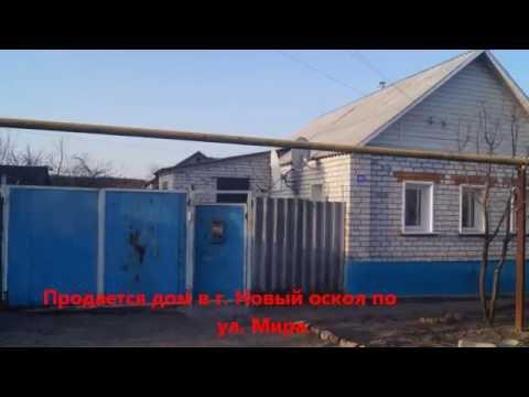 Продажа домов в Дубовом Белгород коттеджный поселок