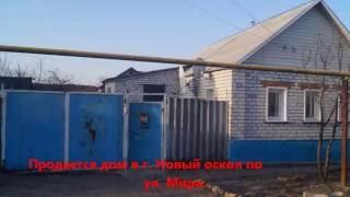 Продается жилой дом в г. Новый Оскол Белгородской области по ул. Мира(, 2016-08-15T08:37:10.000Z)