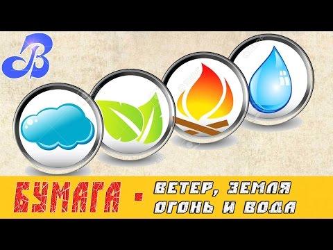Вода, земля, огонь, воздух, боооооль