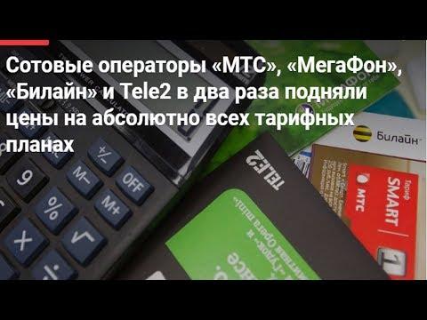 Сотовые операторы МТС, МегаФон, Билайн и ТЕЛЕ2 в два раза подняли цены на всех тарифных планах