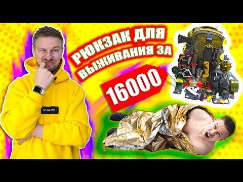 Рюкзак для выживания за 16 000 рублей - ПЛОХОЙ ПОДАРОК - Проверка рекламы