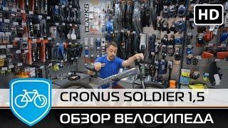 Обзор велосипеда Cronus Soldier 1,5 2015