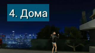 Видео тайны моего Avakina / AVA CAT 🐈🐈🐈