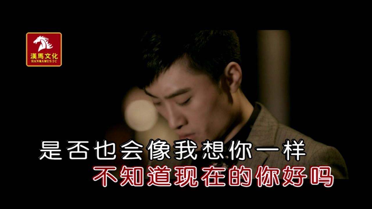 亲爱的你在哪里 【龙飞 独唱 国语】原人MV 官方授权版【DVD720P】