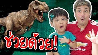 ไดโนเสาร์ถล่มบ้าน น้องงงงกลั๊ววววว ?!! | Around The Dale
