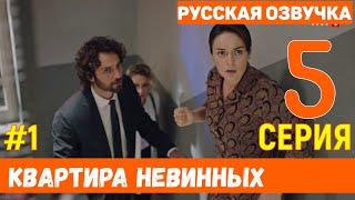 Квартира невинных 5 серия русская озвучка (фрагмент №1)