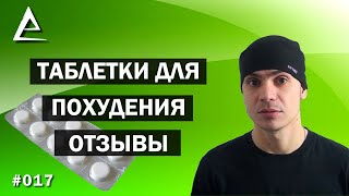 постер к видео Таблетки для похудения отзывы