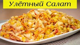 Улётный салат за 3 минуты! Салат с Кукурузой, Морковкой и Крабовыми палочками. Готовим быстро.