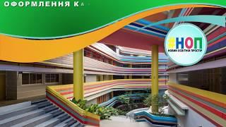 видео Оформлення коридору школи