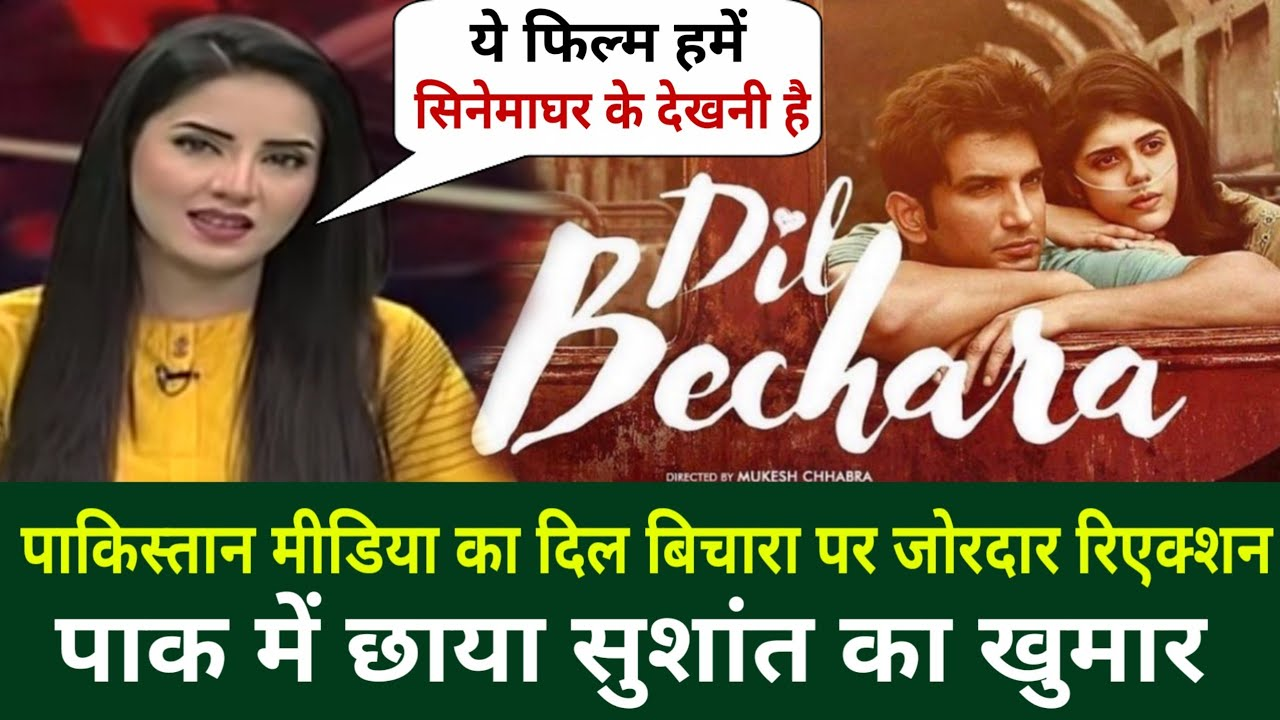 Pakistan media Reaction on Dil bechara Trailer, Pakistan media Reaction on Sushant Singh Rajput