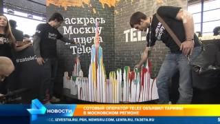 Сотовый оператор TELE2 объявил тарифы в московском регионе