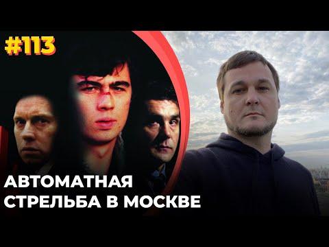 #113 Стрельба в Москве