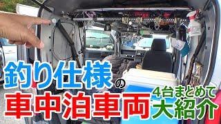 5,000円でフルフラット!?普通車からN-VANまで!釣りに特化した車中泊車両をまとめて大紹介^^