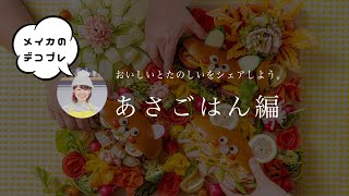 [食卓アレンジ]meicaのデコプレ「あさごはん編」│おいしいとたのしいをシェアしよう