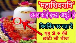 'महाशिवरात्रि' शिव लिंग पर चढ़ा दें 2 रु की ये छोटी सी चीज, कैसी भी हो मनोकामना... Shiva