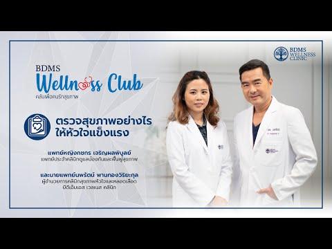 ตรวจสุขภาพอย่างไร ให้หัวใจแข็งแรง | BDMS Wellness Club