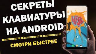 Крутые фишки на твоем Android, А ТЫ ЗНАЛ ЧТО ТВОЙ СМАРТФОН ТАК УМЕЕТ?