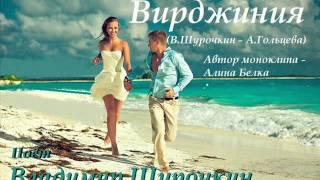 Вирджиния - Владимир Шурочкин