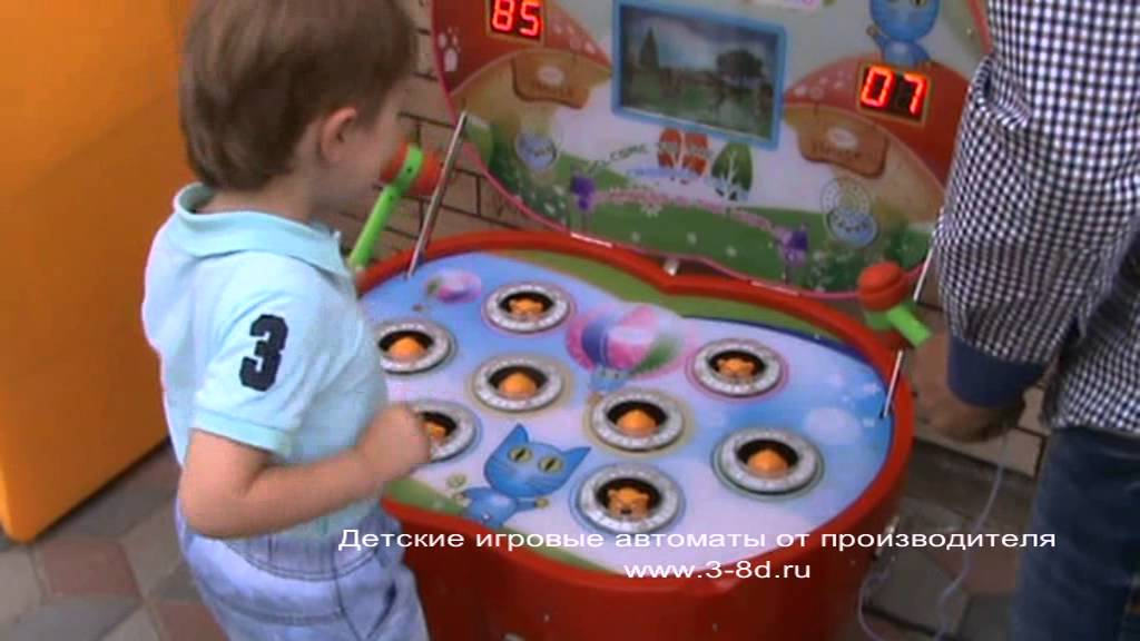 Детские игровые автоматы от производителей рулетка i на деньги отзывы