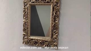 Зеркало в бронзовой раме классической