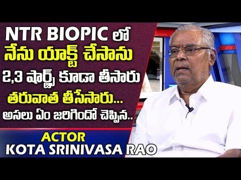 ఎన్టీఆర్ బయోపిక్ గురించి నిజాలు బయటపెట్టిన   Kota Srinivasa Rao About NTR Biopic Movie   TeluguWorld
