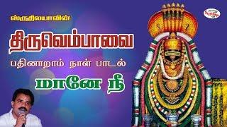 Manikkavasagarin Thiruvempavai – Maane Nee