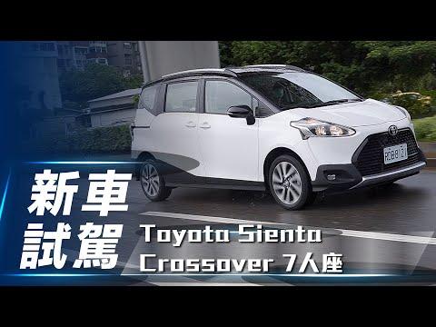 【新車試駕】Toyota Sienta Crossover