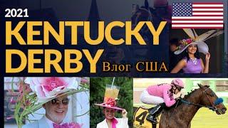 Я заняла 2 место на конкурсе шляп Какой приз Скачки дерби Влог США Северная Каролина