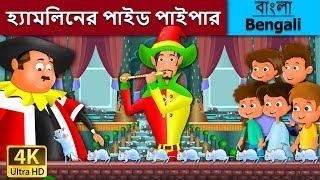 হ্যামলিনের পাইড পাইপার - Rupkothar Golpo - Bangla Cartoon - 4K UHD - Bengali Fairy Tales