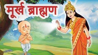 Murkh Pandit | पंचतंत्र की कहानियां ich Panchatantra Hindi Moralische Geschichte, die ich Jingle Toons