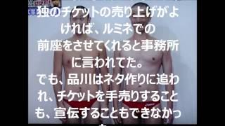 HHKちゃん 芸能人のチョトいい話 面白検索ワード 品川庄司の初の単独ラ...