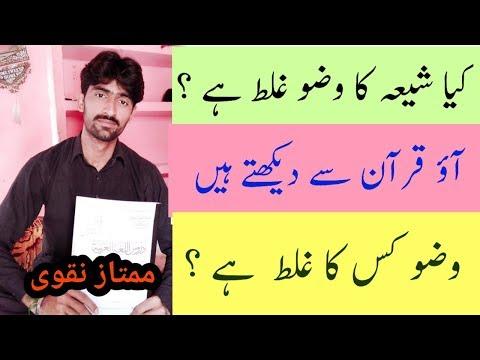 Shia Ka Wazo Quran Say  By Mumtaz Hussain Naqvi