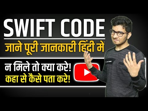 Swift Code Complete Guide || Swift Code Kaise Pata Kare