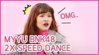 ท้า! Myyu BNK48 เต้นเร็วคูณ 2 (Tsugi no season/Kimi wa Melody/Koisuru Fortune Cookie/BNK48/River)