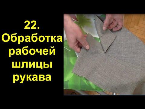 Обработка рабочей шлицы рукава