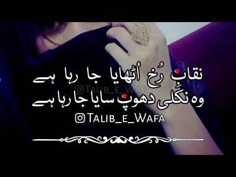 💖Best Urdu Romantic Poetry | 2 Line Poetry💖 | Love Poetry | Mohabbat Poetry