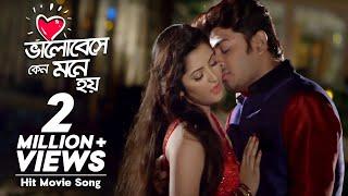 Download Video Bhalobeshe Keno Mone Hoy | Koto Shopno Koto Asha | Movie Song | Pori Moni,  Bappy Chowdhury MP3 3GP MP4