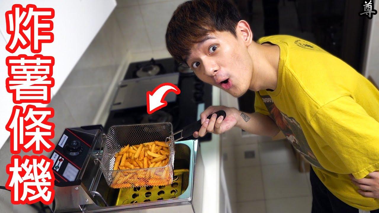 【尊】因為很想吃薯條,所以我買了一台炸薯條機
