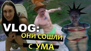 VLOG: Они СОШЛИ с УМА / Андрей Мартыненко