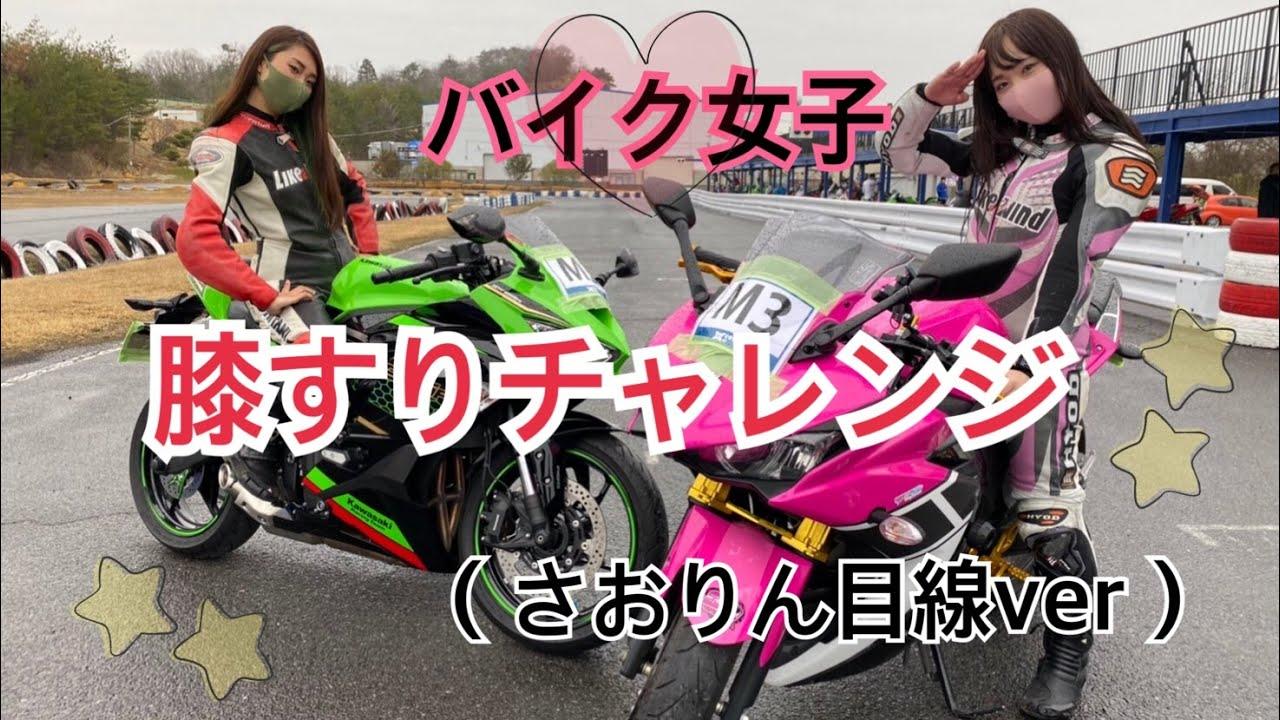 【サーキット】バイク女子さおりん❤ヒザスリ・チャレンジ