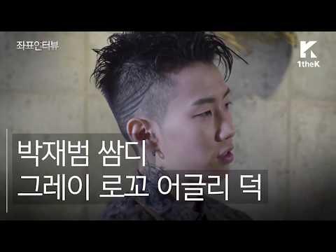 [SUB ITA] Spot Interview: Jay Park (박재범)  YACHT (feat. SIK-K)