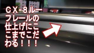 CX-8 ルーフレール ここまでこだわって作るか!!! thumbnail