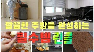 깔끔한 주방을 완성하는 필수템 ㅣ친환경 음식물처리기 린…