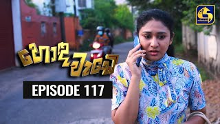 Honda Wade Episode 117 || හොඳ වැඩේ  || 03rd February 2021 Thumbnail