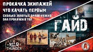 ПРАВИЛЬНАЯ ПРОКАЧКА танковых и авиационных экипажей | ГАЙД | War Thunder