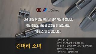알버트웨버 알토색소폰연주 A96GP / 긴머리소녀 - …
