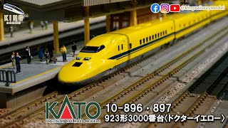923系3000番台 T5編成 DOCTOR YELLOW 黃醫生 ドクターイエロー |新幹線電氣軌道綜合檢測列車 |KATO 10-896 10-897